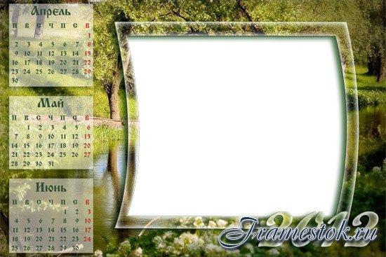 Евро россия календарь