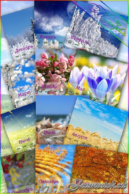 Календарь для photoshop всесезонный