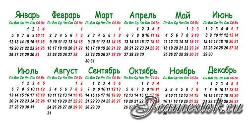 Календарная сетка 2015 в psd.  Забыли пароль?  Регистрация на сайте!