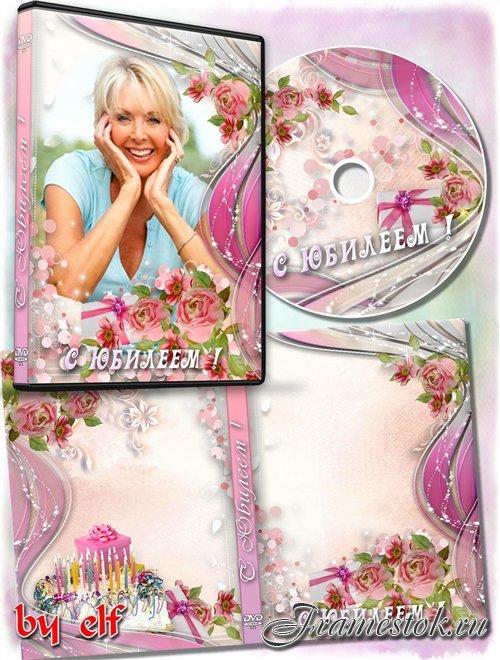 Праздничная обложка DVD - С <u>юбилеем</u> Юбилеем!