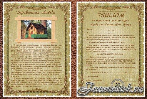 шуточные дипломы на свадьбу скачать бесплатно