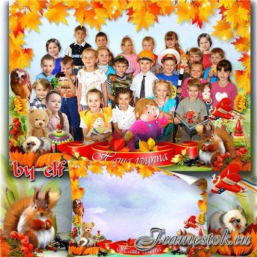 Детская открытка детский сад
