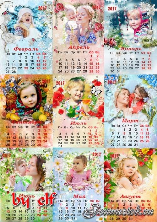 Скачать шаблон семейного календаря