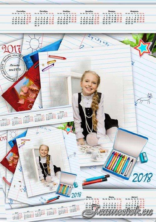 Фото рамка календарь 2017-2018