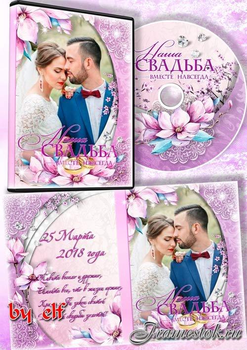 5ff425ba85baba8 Свадебная обложка и задувка DVD - Ты и я одной судьбы две половинки