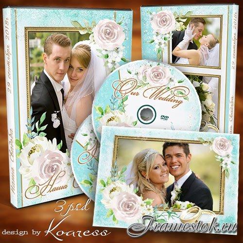 a8321e4b848a10d Свадебный набор для диска с видео и рамки для фото жениха и невесты - Наша  свадьба