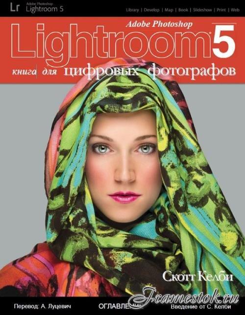 Adobe Photoshop Lightroom 5. Справочник по обработке цифровых фотографий (+CD)