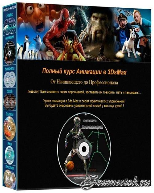 Полный курс анимации в 3DsMax. От начинающего до профессионала (2019)