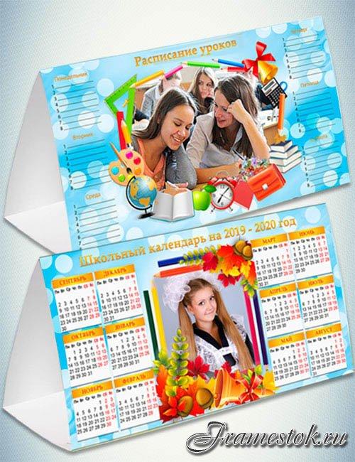 Настольный календарь с рамкой под фотографию - Звонок зовет нас на урок