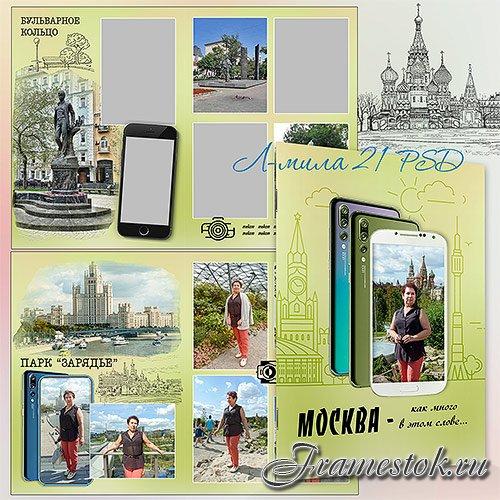 Фотокнига - Москва - как много в этом слове...