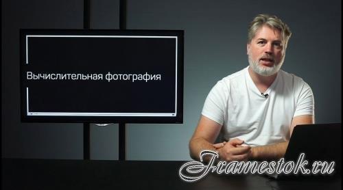 Вычислительная фотография (2019)