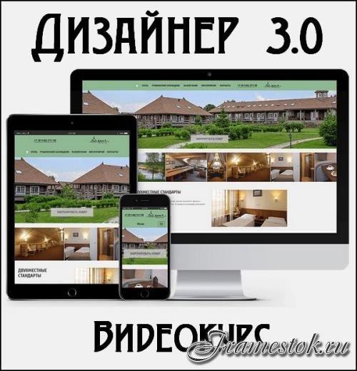 Дизайнер 3.0. Видеокурс (2019)