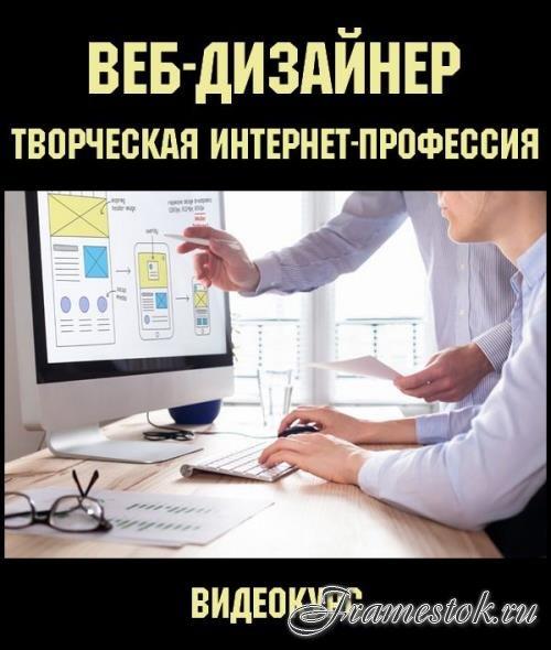 Веб-дизайнер — творческая интернет-профессия (2019)