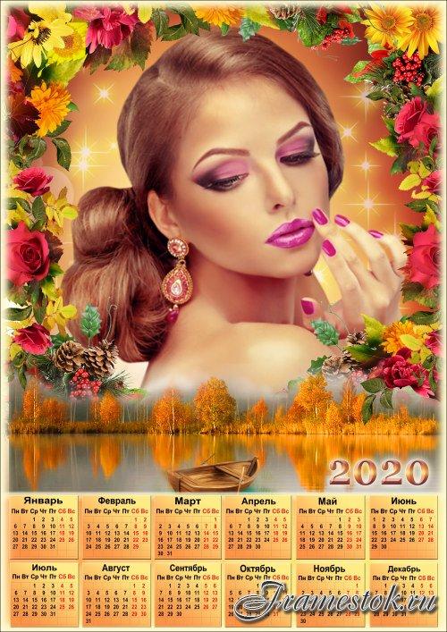 Календарь с рамкой для фото на 2020 год - Отражение