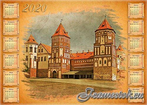 Настенный календарь на 2020 год - Старинный замок