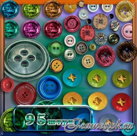 Клипарты на прозрачном фоне - Цветные пуговицы