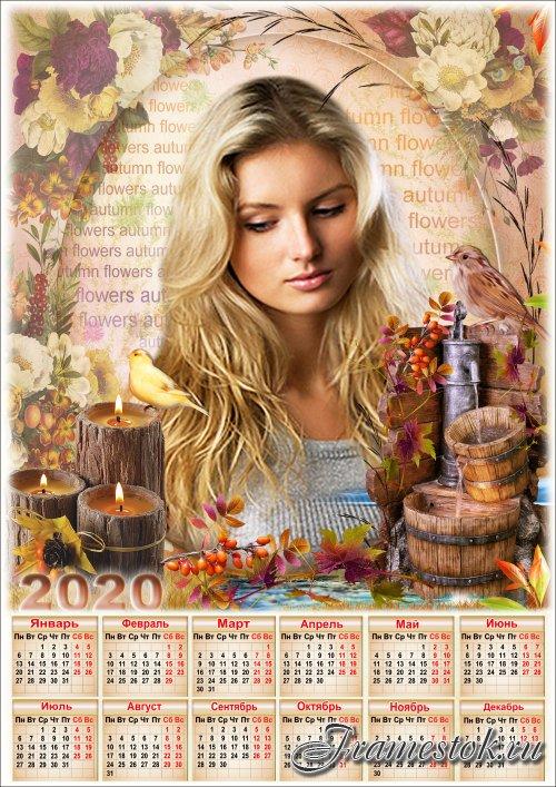 Календарь с рамкой для фото на 2020 год - Фиолетовая осень