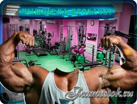 Мужской шаблон - Мышцы на прокачку