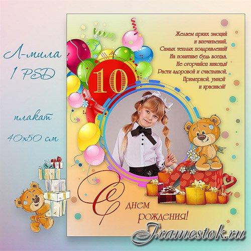 Плакат - С днем рождения - На позитиве