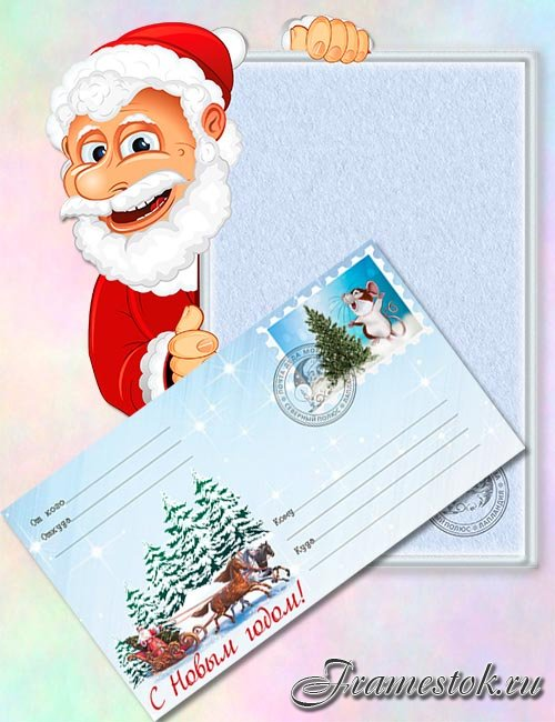 Конверт и бланк письма Деда мороза