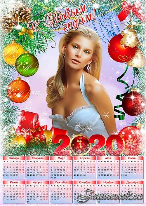 Календарь на 2020 год - За 5 минут до боя курантов