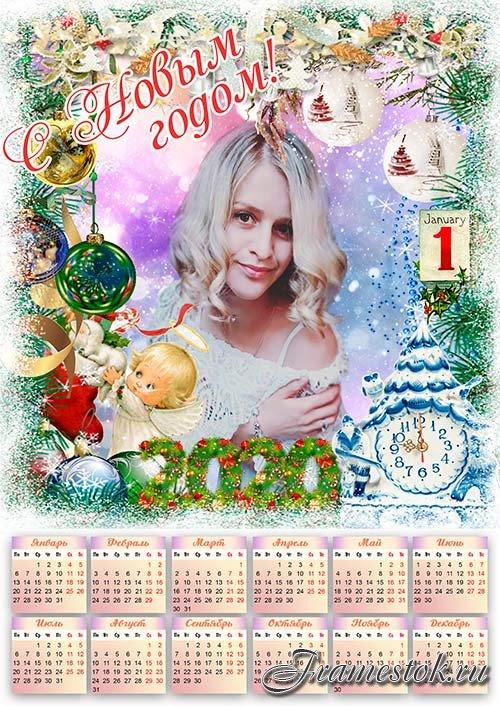 Новогодний календарь на 2020 год - Новогодний винтаж