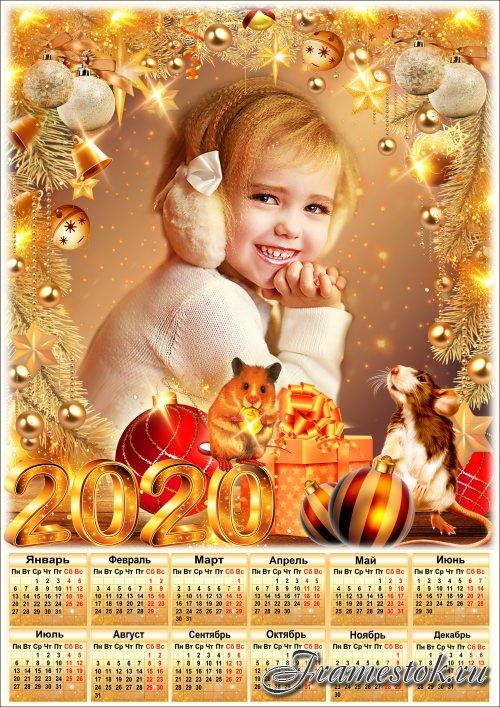 Новогодний календарь на 2020 год с рамкой для фото - А у нашей чудо ёлки золотые все иголки