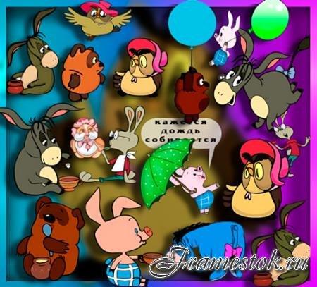 Прозрачные картинки для фотошопа - Вини Пух и его друзья