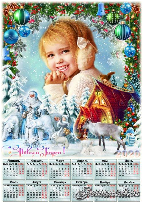 Праздничная новогодняя рамка для фото с календарём на 2020 год - Волшебное сияние