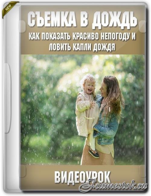 Съемка в дождь (2019)