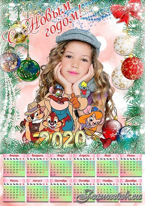 Детский календарь на 2020 год - Чип и Дейл спешат на помощь