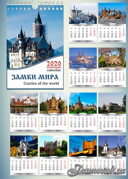Перекидной календарь на 2020 год - Замки мира