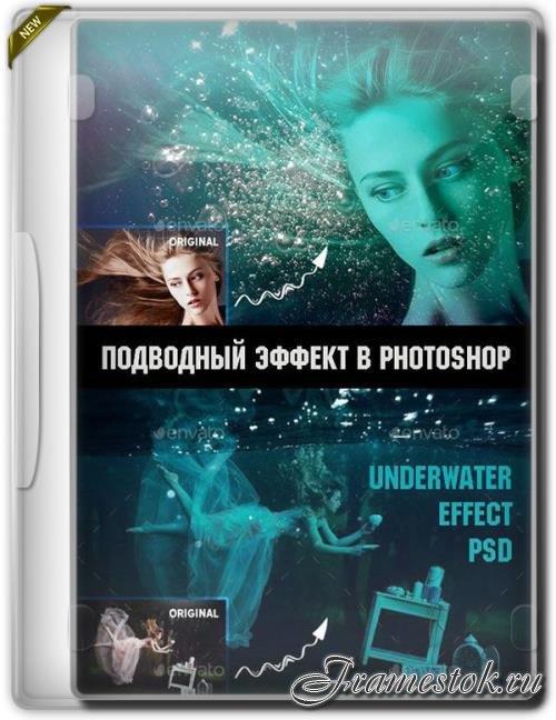 Подводный эффект в Photoshop (2019)