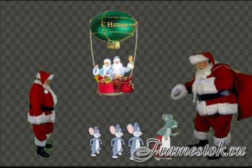 Футажи новогодние  -Дед Мороз встречает мышат
