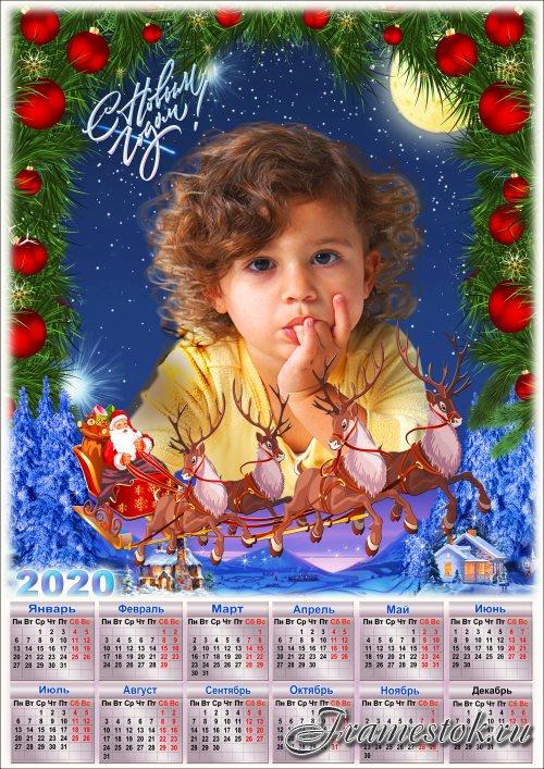 Праздничная рамка для фото с календарём на 2020 год - Новый год! Новый год! Дед Мороз ко мне идёт
