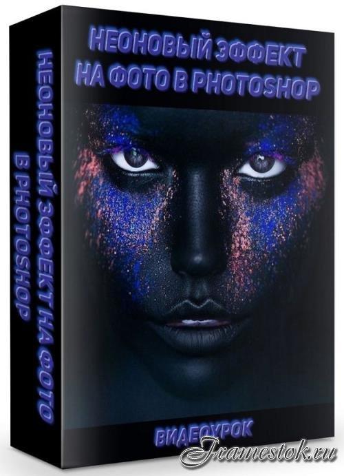 Неоновый эффект на фото в Photoshop (2019)