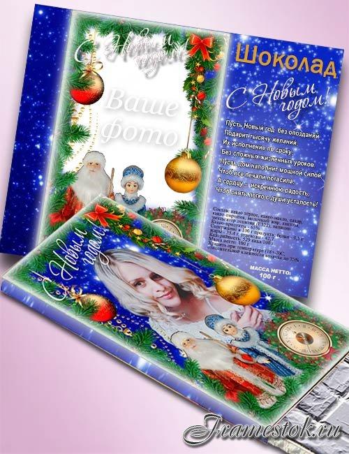 Обертка на шоколад - Дед Мороз и Снегурочка