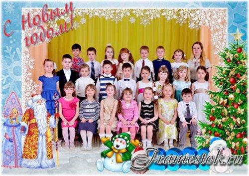 Детская рамка для группы детского сада - Наступает Новый год он нам радость принесет