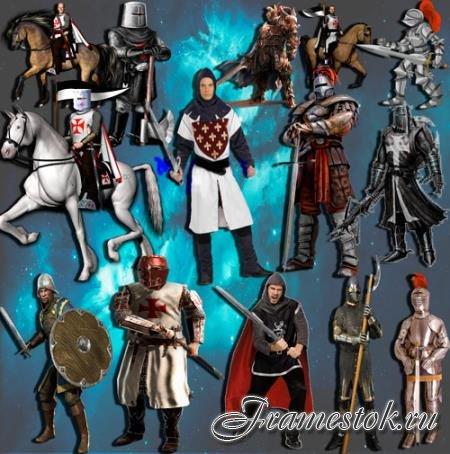 Png клипарты - Мужественные рыцари