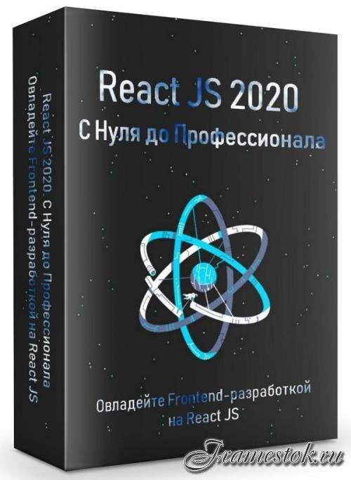 React JS 2020. С Нуля до Профессионала (2020)