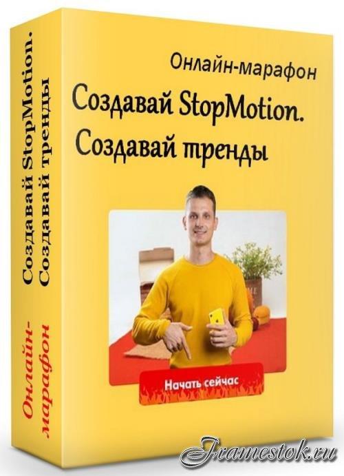 Онлайн-марафон. Создавай StopMotion. Создавай тренды (2019)