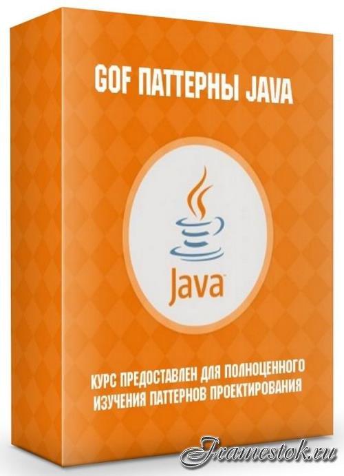 Gof паттерны Java (2019)