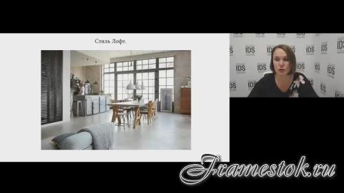 Современные стили. Приемы, методы, стилизация (Международная Школа Дизайна) (2019)
