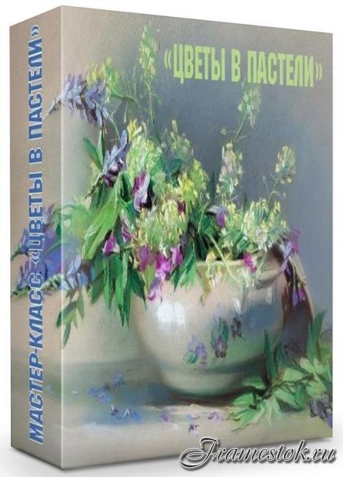 Мастер-класс «Цветы в пастели» (2019)