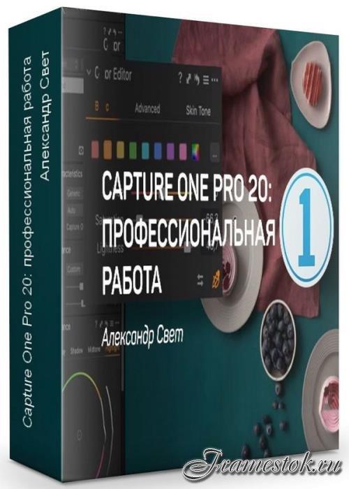 Capture One Pro 20: профессиональная работа (2019)