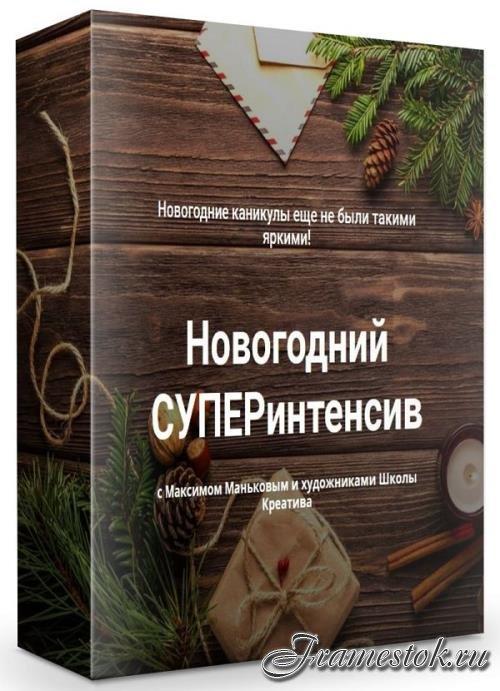 Новогодний СУПЕРинтенсив с художниками Школы Креатива (2019)