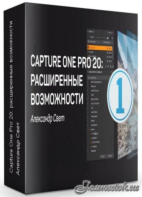 Capture One Pro 20: расширенные возможности (2019)