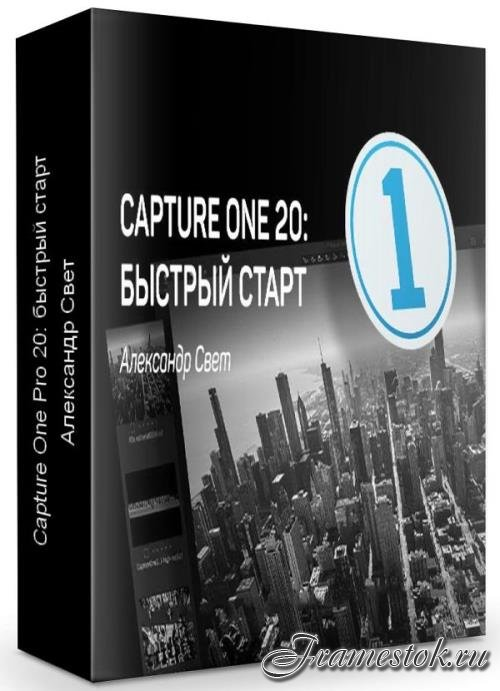 Capture One Pro 20: быстрый старт (2019)