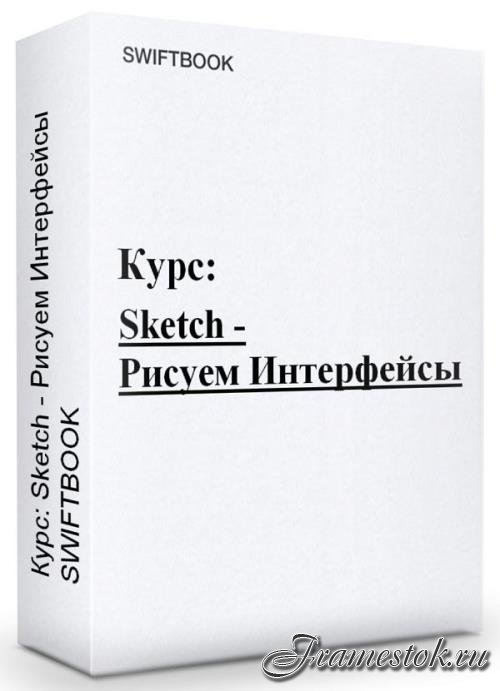Курс: Sketch - Рисуем Интерфейсы (2019)