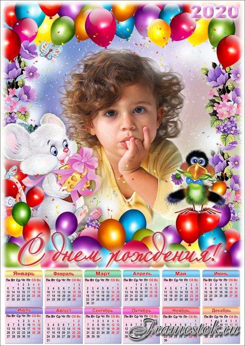 Праздничная рамка для Фотошопа с календарём - Пусть этот славный день рождения несет удачу и везение